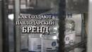 Минеральная вода Павлодарская \ Как создают бренд?