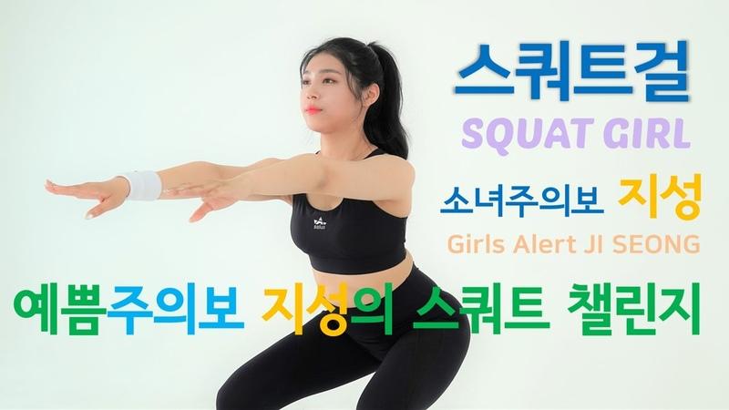 [스쿼트걸]소녀주의보 지성 스쿼트 챌린지|[Squat Girl]GsA Ji Seong Squat Challenge