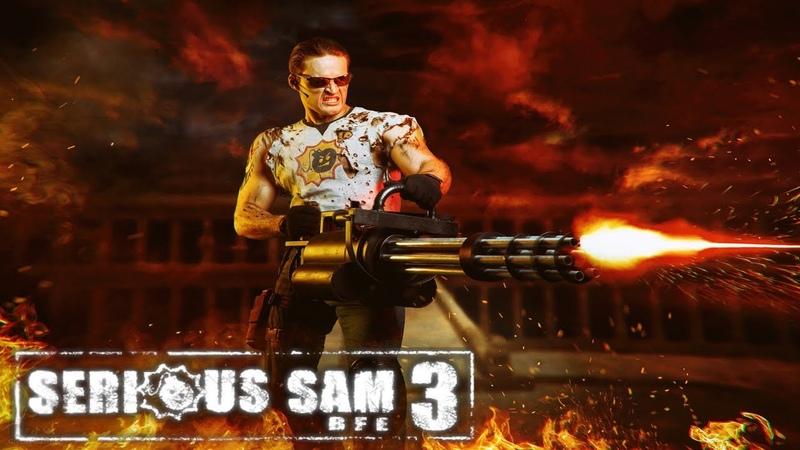 Стрим Serious Sam 3 BFE Последний человек на Земле