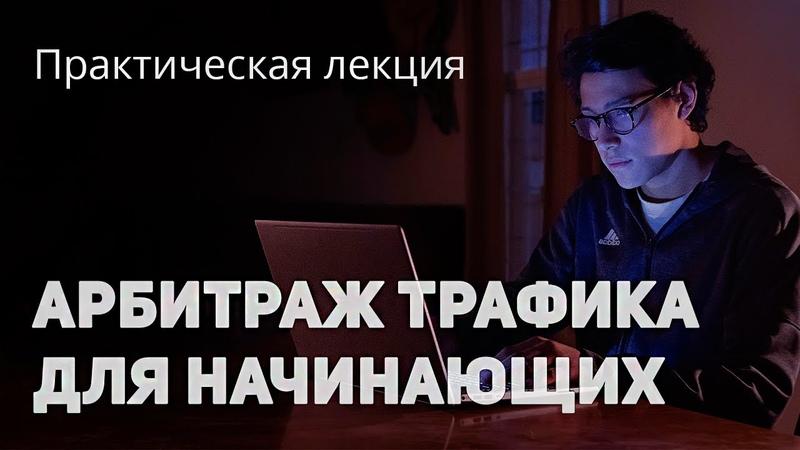 Арбитраж трафика для начинающих Простые схемы арбитража через сайты паблики ВК инстаграм Сапыч
