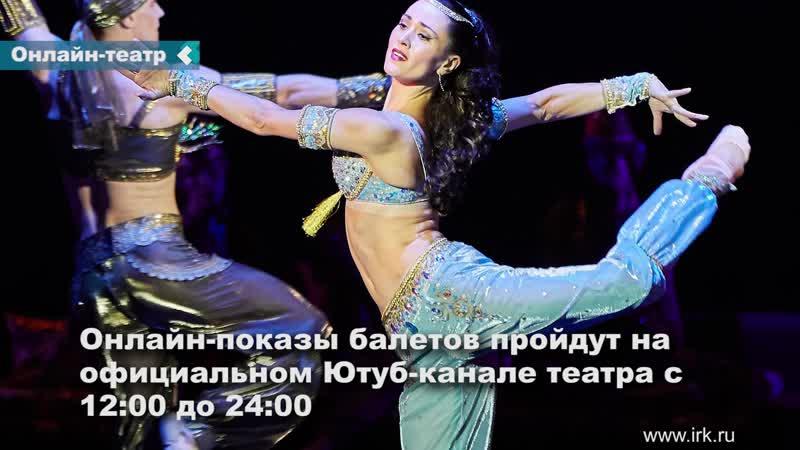 Иркутский областной музыкальный театр им Загурского с 3 апреля запустит марафон показов балета