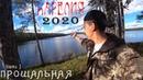 Рыбалка в Карелии 2020. Остров душевного умиротворения. Монологи о рыбалке с Окунем Неклюевым. Финал