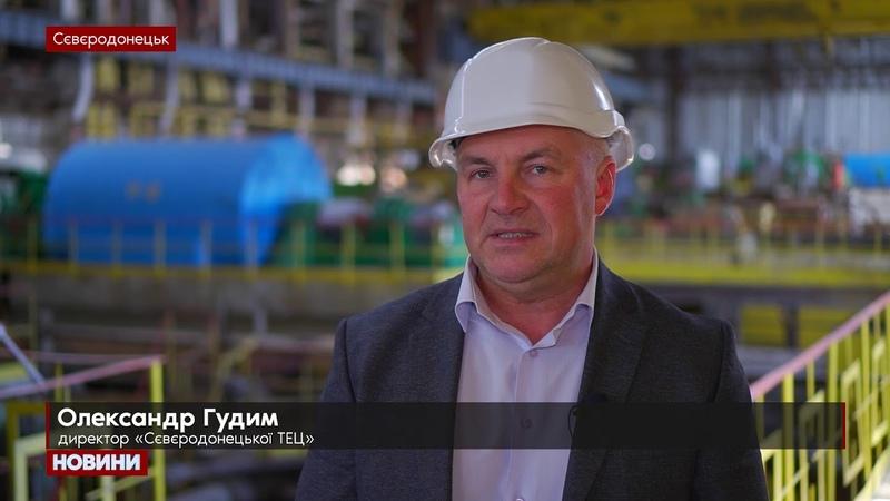 Сєвєродонецька ТЕЦ готується до опалювального сезону