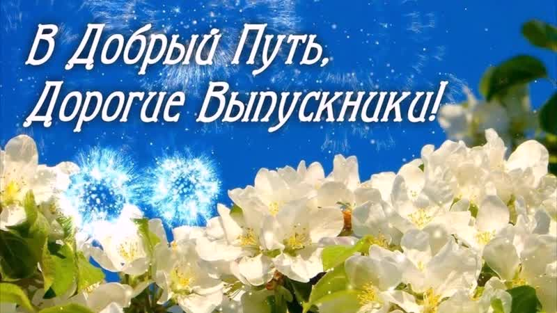 Последний звонок 2020 Последний звонок Тверская область Поздравление выпускников 2020 от директора Берновской школы
