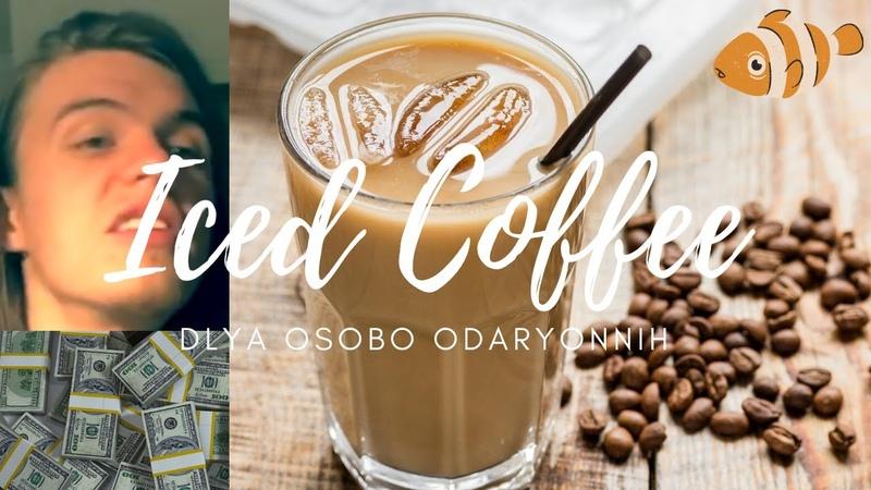Для Особо Одарённых Как приготовить кофе со льдом ШОК