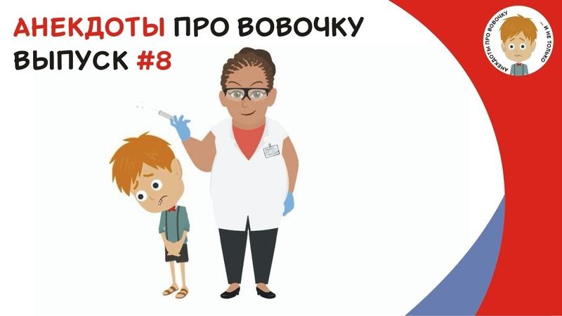 Выпуск 8 Вовочкины Анекдоты Классные и веселые анекдоты про Вовочку