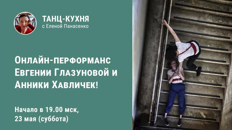 Онлайн перформанс Евгении Глазуновой и Анники Хавличек