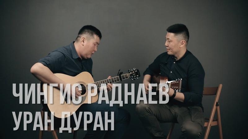 Уран Дуран Чингис Раднаев Бурятские песни Buryat songs