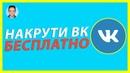 Накрутка Лайков, Подписчиков, Просмотров ВК БЕСПЛАТНО Накрутка ВК Онлайн 2020