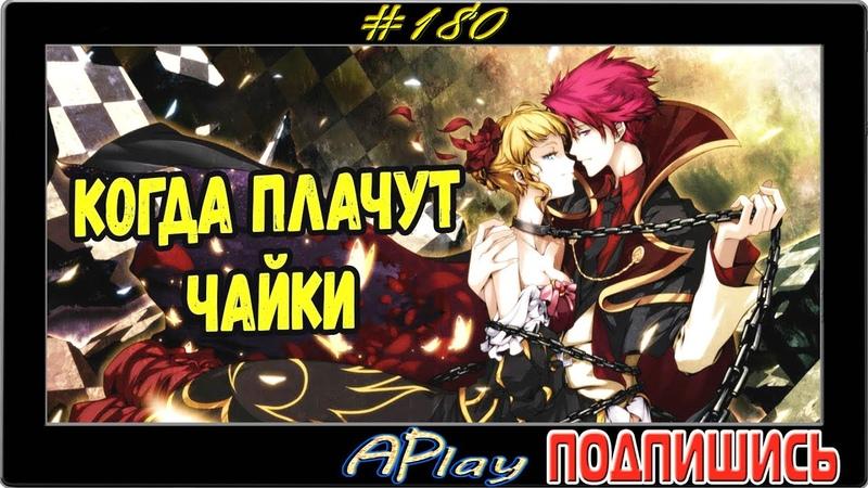 Umineko no Naku Koro Ni глава 5 ► Небесная инквизиция ереси ► Прохождение 180