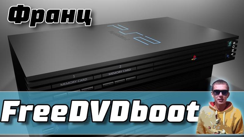 DVD EXPLOIT ЗАПУСК ИГР С USB БЕЗ ЧИПА НА Playstation 2 FreeDVDBoot