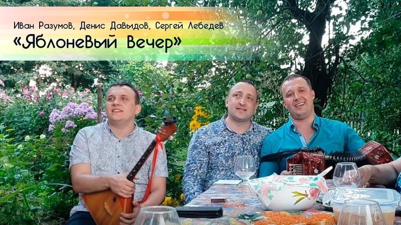 Душевное исполнение под гармонь Яблоневый вечер Разумов Иван Сергей Лебедев Денис Давыдов