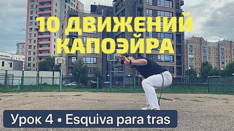 Урок 4 Esquiva para tras esquiva capoeira lesson aula tutorial