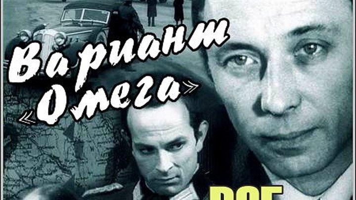 Вариант ОМЕГА 1975 ВСЕ СЕРИИ военный