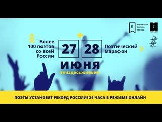 Рекорд России. 24 часа поэзии онлайн.