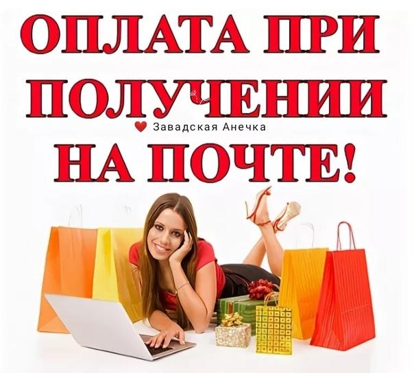 Дешево Интернет Магазины Оплата Почтой