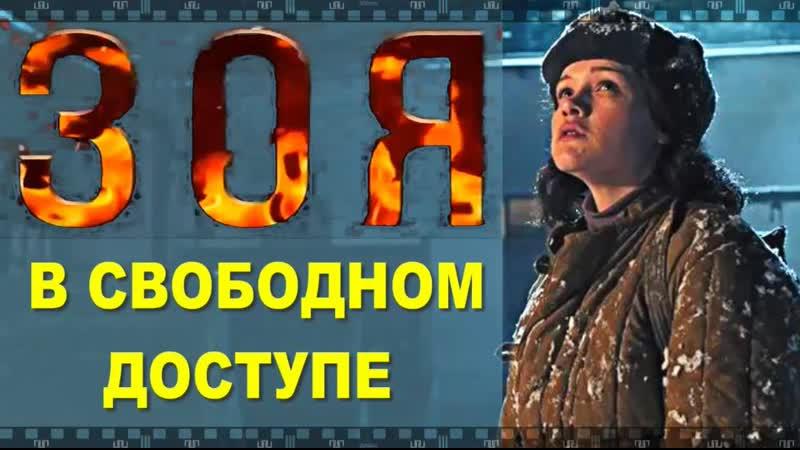 Фильм ЗОЯ 2020 Смотрите как и во имя чего умирала разведчица Космодемьянская