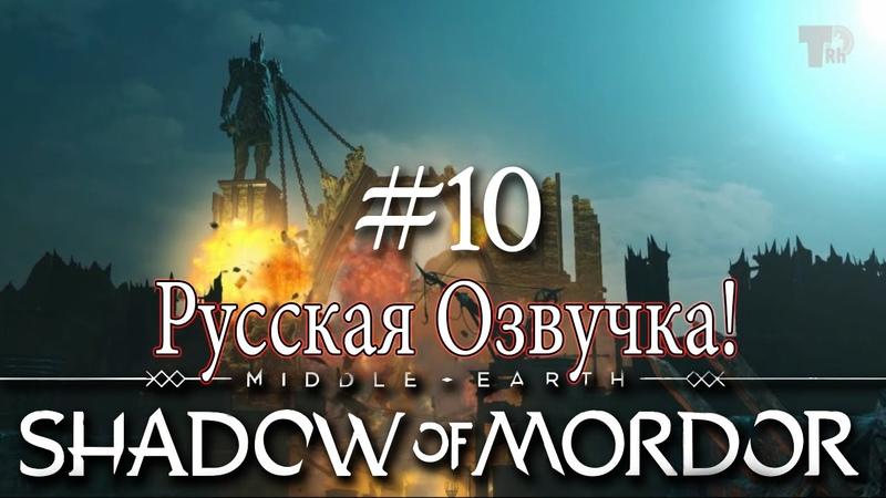 10 Большой пожар или Как я игрался с бухлом Shadow of Mordor Русская озвучка