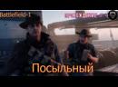 Посыльный (Battlefield-1) прохождение 4