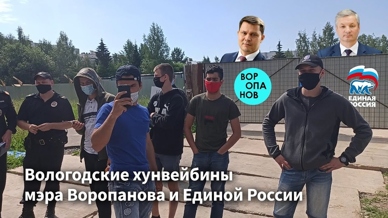 Вологодские хунвейбины мэра Воропанова и Единой России