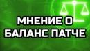Мнение о баланс патче второго сезона 2020 года | StarCraft 2 LotV