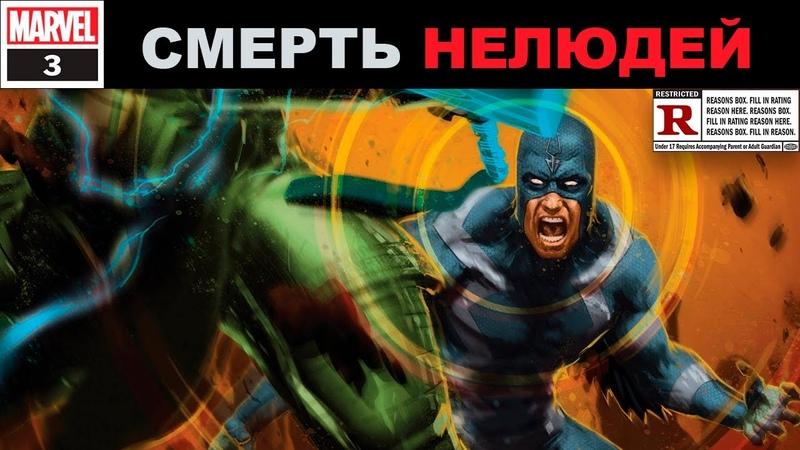 Комикс №3 Смерть нелюдей Death of the Inhumans Внимание рейтинг R