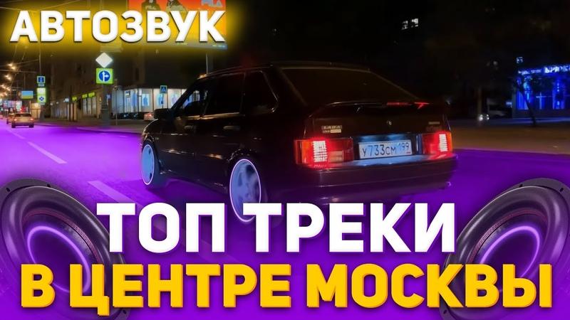 Реакция на Автозвук Устроили танцы в центре Москвы, приехала полиция. kizaru, элджэй, пошлая молли.