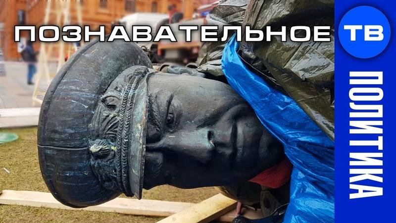 Почему убрали памятник Жукову Сражение за Победоносца Познавательное ТВ Артём Войтенков