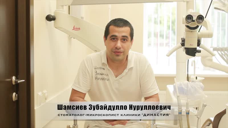 Шамсиев Зубайдулло Нуруллоевич - врач-эндодонт, специалист по работе на микроскопе.