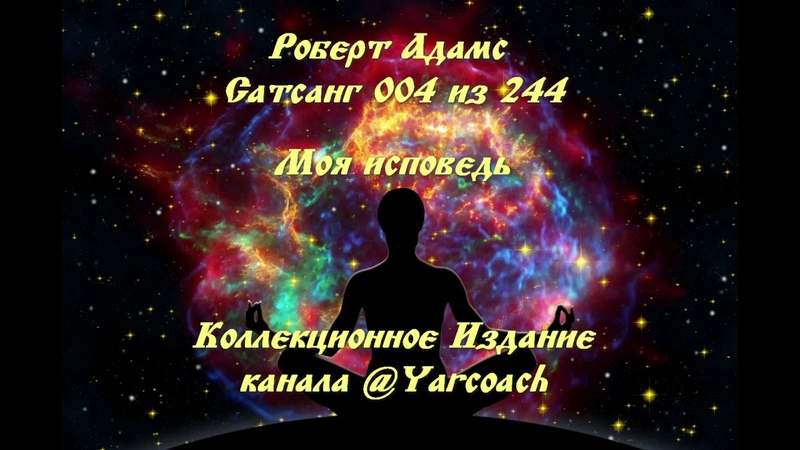 Роберт Адамс Сатсанг 004 из 244 Моя исповедь