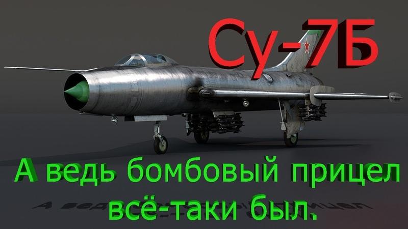 Су-7Б. А бомбовый прицел всё таки был Что не так с этим самолётом