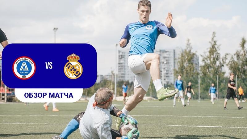 БФЛ Премьер дивизион Команда А 9 1 Реал Братеевo