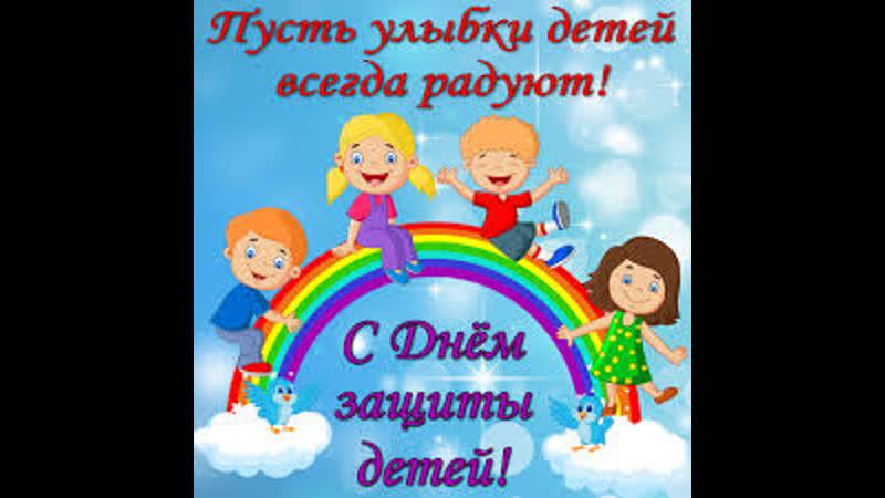 Клуб села Бирюки Видеоролик ко Дню защиты детей