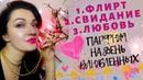 😍День Влюбленных - 14 февраля! Ароматы,которые нравятся мужчинам! 20 вариантов духов для женщин