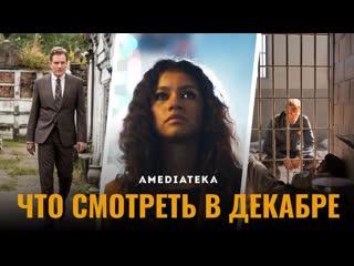 7 сериалов декабря: «Противостояние», «Эйфория» и «Ваша честь»