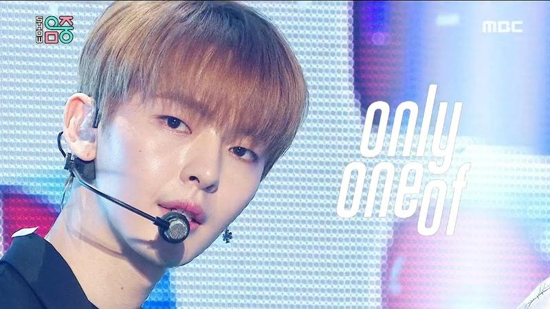 쇼 음악중심 온리원오브 엔젤 OnlyOneOf angel 20200523