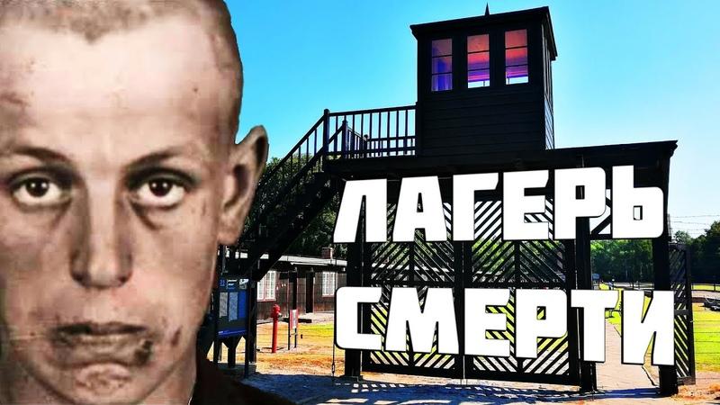 Штуттгоф Лагерь Смерти на Берегу Балтийского Моря дневникипутешественников