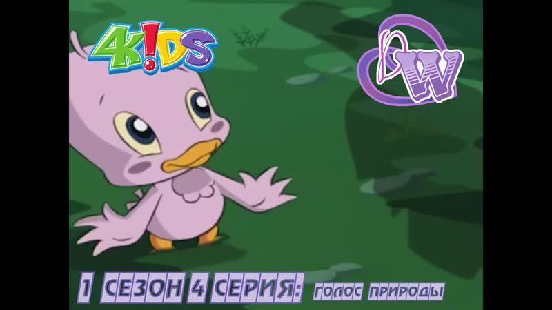 Winx club 4kids 1 сезон 4 серия На русском Dreamwings