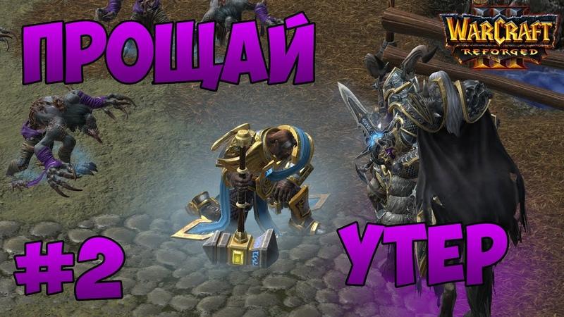 WarCraft 3 Reforged Путь проклятых Глава 2 Прах к праху Все пасхалки и скрытые места