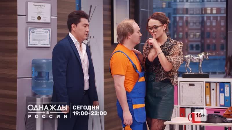 Однажды в России СЕГОДНЯ с 19 00 до 22 00 ТНТ