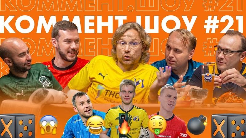 Коммент Шоу 21 Карпин Прядкин Сочи и новая форма Ростова