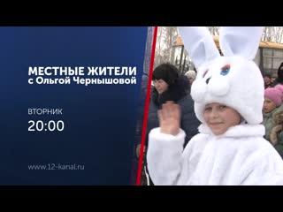 """Анонс программы """"Местные жители"""" с Ольгой Чернышовой ()"""