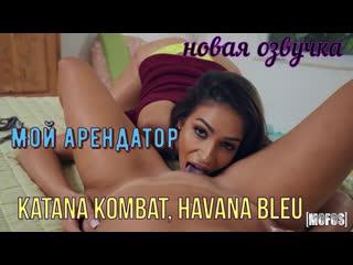 Katana Kombat, Havana Bleu - Мой арендатор (русские, big tits, anal, brazzers, porno, инцест мамка озвучка перевод на русском)