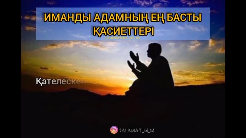 ▶️Иманды адамның ең басты қасиеттері