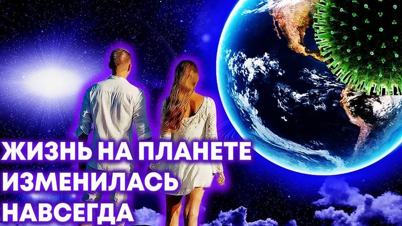 Жизнь на Земле изменилась навсегда