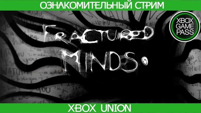 XGP Май 2020 Fractured Minds