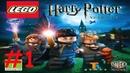 LEGO Гарри Поттер годы 1-4. Полное прохождение игры со всеми секретами ПК. Часть 1/23 HD