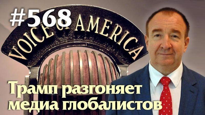 Игорь Панарин Мировая политика 568. Трамп разгоняет медиа глобалистов