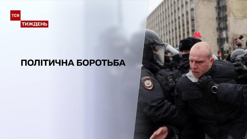 Політична боротьба чим закінчився вчорашній протест на підтримку Навального в Росії