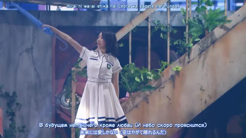 Sekai ni wa ai shika nai 世界には愛しかない Keyakizaka46 欅坂46 Русские субтитры